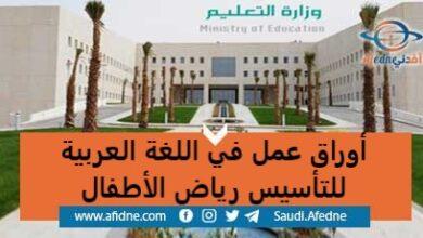 Photo of أوراق عمل في اللغة العربية للتأسيس رياض الأطفال