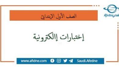 Photo of اختبارات الكترونية الصف الاول الإبتدائي 1443هـ