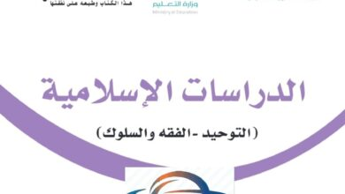Photo of حلول كتب مادة الدراسات الإسلامية الجديدة
