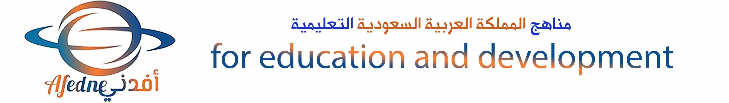 مناهج السعودية التعليمية