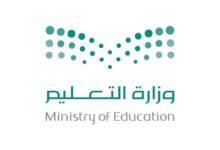 Photo of عاجل: وزارة التعليم اصدرت عدة قرارات جديدة
