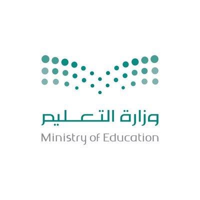 وزارة التعليم في السعودية افدني
